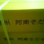 長野県阿南町のふるさと納税特産品(H25年)