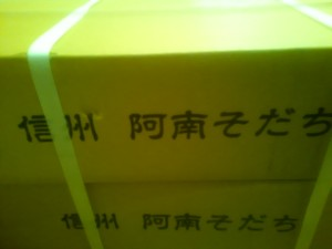 阿南町の米20kg