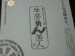 ごぼう麺.jpg