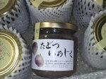 香川県多度津町のふるさと納税特産品(H24年)