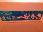 福岡県築上町のふるさと納税特産品(H25年)