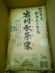 秋田県三種町のふるさと納税特産品(H25年)