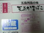 上五島.jpg