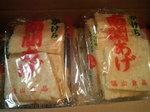 熊本県南関町のふるさと納税特産品(H24年)