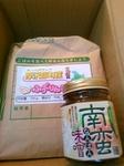 北海道厚沢部町のふるさと納税特産品(H25年)