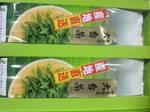 三重県大台町のふるさと納税特産品のおまけ(H23年)