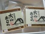 鳥取県江府町のふるさと納税特産品(H24年)