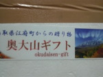 奥大山.jpg