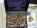 北海道猿払村のふるさと納税特産品(H24年)