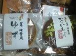 宮崎県椎葉村のふるさと納税特産品(H24年)