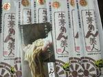 青森県つがる市のふるさと納税特産品(H24年)