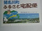 猪名川.jpg