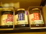 岡山県真庭市のふるさと納税特産品(H25年)