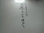 笹飯.jpg