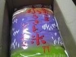 奈良県田原本町のふるさと納税特産品(H24年)