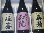新潟県阿賀野市のふるさと納税特産品(H25年)