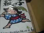 宮崎県綾町のふるさと納税特産品(H22年)