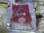 鳥取県大山町のふるさと納税特産品(H23年)