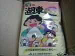 秋田県五城目町のふるさと納税特産品(H23年)