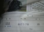 higasikawa4.jpg