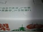 ikaru2.jpg