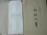高知県いの町のふるさと納税特産品(H23年)