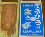 北海道上ノ国町のふるさと納税特産品(H22年)