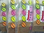 鳥取県倉吉市のふるさと納税特産品(H22年)
