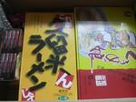 福岡県久留米市のふるさと納税特産品(H22年)