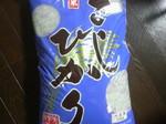 広島県三原市のふるさと納税特産品(H22年)