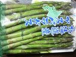 北海道美幌町のふるさと納税特産品(H23年)