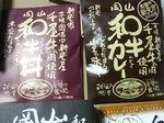 岡山県新見市のふるさと納税特産品(H23年)