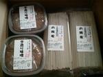 長野県下條村のふるさと納税特産品(H23年)