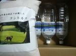 富山県立山町のふるさと納税特産品(H23年)