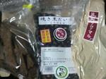福岡県筑前町のふるさと納税特産品(H23年)