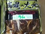 北海道浦幌町のふるさと納税特産品(H22年)