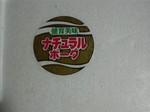 wakasakua.jpg