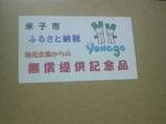 yonago6.jpg
