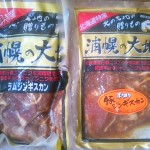 北海道浦幌町のふるさと納税特産品(H25年)