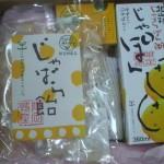 和歌山県北山村のふるさと納税特産品(H24年)
