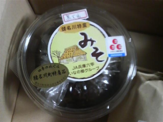 猪名川味噌.jpg