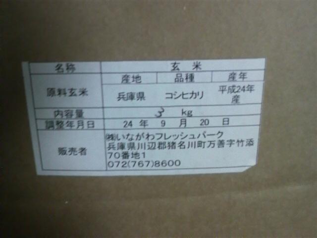 猪名川米.jpg