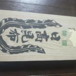 北海道新ひだか町のふるさと納税特産品(H23年)