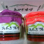 味噌4kgが届く!お得な群馬県渋川市のふるさと納税特産品(H26)