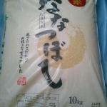 ななつぼし10kg~北海道岩見沢市のふるさと納税特産品(H26)