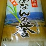 今年も「あなんの誉」が届きました~長野県阿南町のふるさと納税特産品(H26)