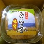 長野県阿南町から味噌1kg届きました