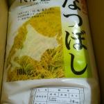 新米のななつぼし10kg~北海道南幌町のふるさと納税特産品(H26)