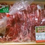 和牛の一種「短角牛」を頂きました~岩手県岩泉町のふるさと納税特産品(H26)