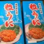 興奮の粒ウニ2瓶~北海道奥尻町のふるさと納税特産品(H26)